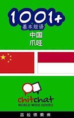1001+ Basic Phrases Chinese - Javanese