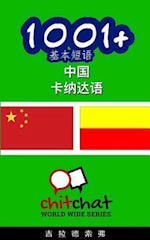 1001+ Basic Phrases Chinese - Kannada