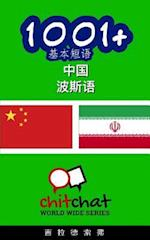 1001+ Basic Phrases Chinese - Persian