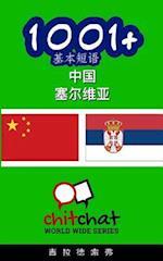 1001+ Basic Phrases Chinese - Serbian