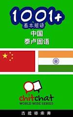 1001+ Basic Phrases Chinese - Telugu