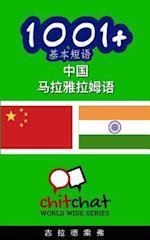 1001+ Basic Phrases Chinese - Malayalam
