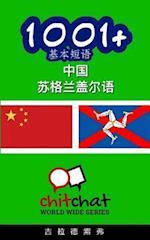 1001+ Basic Phrases Chinese - Scots_gaelic