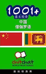 1001+ Basic Phrases Chinese - Sinhala
