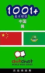 1001+ Basic Phrases Chinese - Sundanese