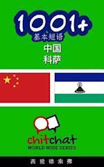 1001+ Basic Phrases Chinese - Xhosa