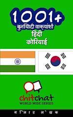 1001+ Basic Phrases Hindi - Korean