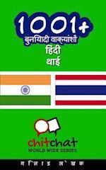 1001+ Basic Phrases Hindi - Thai