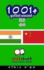 1001+ Basic Phrases Hindi - Chinese