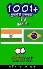 1001+ Basic Phrases Hindi - Portuguese