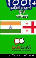 1001+ Basic Phrases Hindi - Georgian