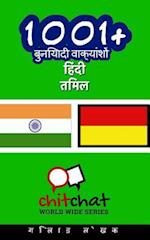 1001+ Basic Phrases Hindi - Tamil