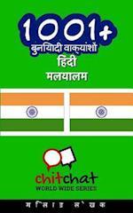 1001+ Basic Phrases Hindi - Malayalam