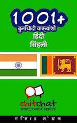 1001+ Basic Phrases Hindi - Sinhala