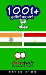 1001+ Basic Phrases Hindi - Tajik
