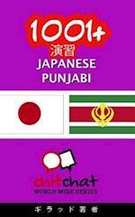 1001+ Exercises Japanese - Punjabi