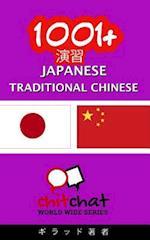 1001+ Exercises Japanese - Traditional Chinese