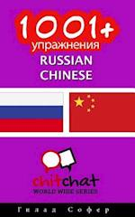 1001+ Exercises Russian - Chinese