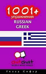 1001+ Exercises Russian - Greek