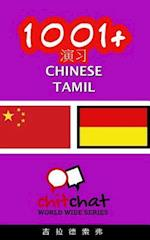 1001+ Exercises Chinese - Tamil