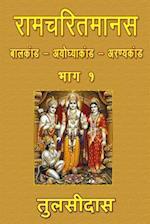 Ramcharitmanas - Part 1