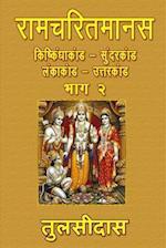 Ramcharitmanas - Part 2