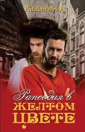 Bog, paperback Rhapsody in Yellow (Russian) af A. Kazachin