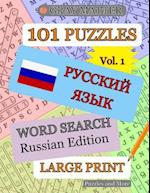 Russian Word Search Puzzles - Volume 1