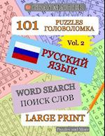 Russian Word Search Puzzles - Volume 2