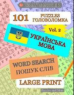 Ukrainian Word Search Puzzles - Volume 2