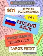 Russian Word Search Puzzles - Volume 3