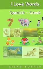 I Love Words Spanish - Greek