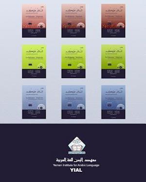 Bog, paperback As-Salaamu 'Alaykum Teacher's Guide af MR Abduljaleel Yousif Ahmed, MR Jameel Yousif Al Bazili, MR Mabkhoot MD Al Izzi