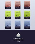 As-Salaamu 'Alaykum Teacher's Guide