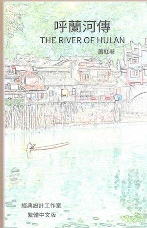 Bog, paperback The River of Hulan af Hong Xiao