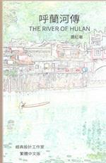 The River of Hulan