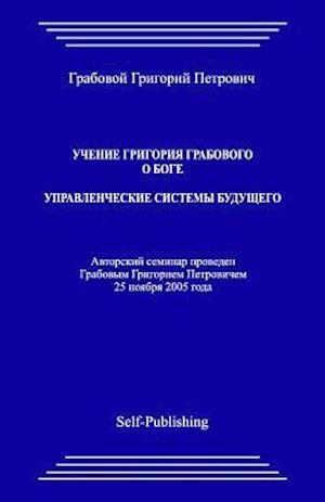 Bog, paperback Uchenie Grigoriya Grabovogo O Boge. Upravlencheskie Sistemy Buduthego. af Grigori Grabovoi