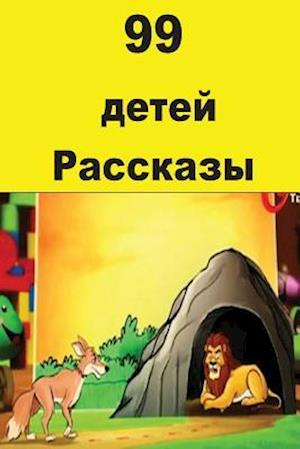 Bog, paperback 99 Children Stories (Russian) af Aruna James