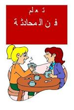 Learn the Art of Conversation (Arabic)