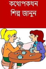 Learn the Art of Conversation (Bengali)