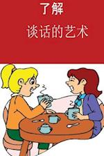 Learn the Art of Conversation (Chinese)