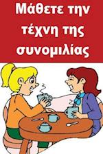 Learn the Art of Conversation (Greek)