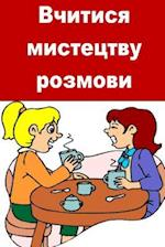 Learn the Art of Conversation (Ukrainian)