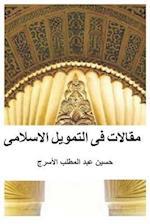 Islamic Finance Articles