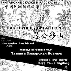 Bog, paperback China Tales and Stories af Joseph Janeti, Zhou Wenjing