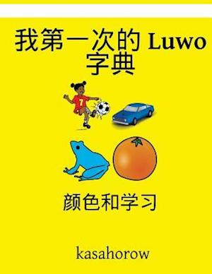 Bog, paperback My First Chinese-Luwo Dictionary af kasahorow