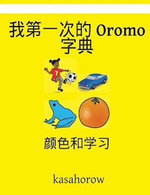Bog, paperback My First Chinese-Oromo Dictionary af kasahorow