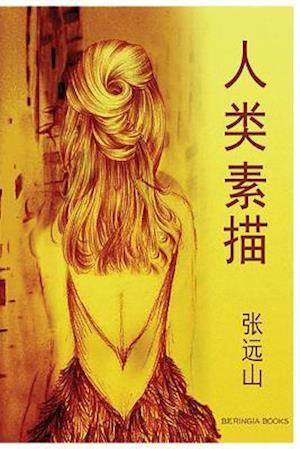 Bog, paperback Sketches of Human af Yuanshan Zhang