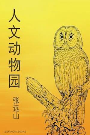 Bog, paperback Humanities of Animals af Yuanshan Zhang