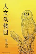 Humanities of Animals af Yuanshan Zhang